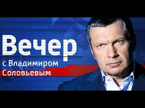 Вечер с Владимиром Соловьевым от 16.01.17