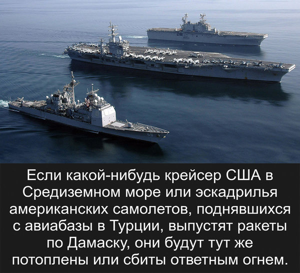 Российские ракеты ударят по флоту США в случае атаки на Дамаск