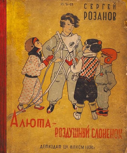 Москва субтропическая: как в 1936 году наши предки представляли будущий облик столицы