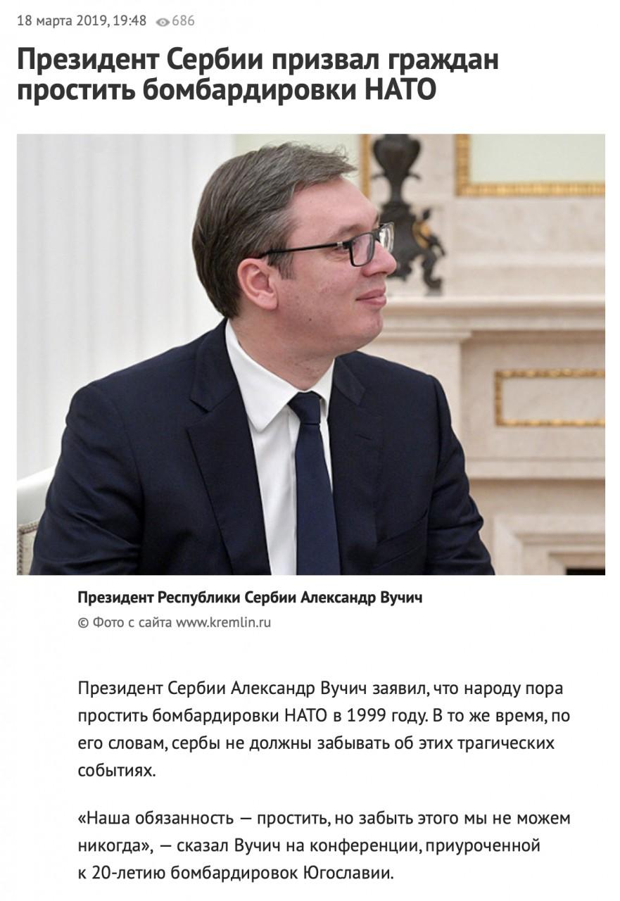 Президент Сербии заявил, что народ Сербии обязан простить НАТО за бомбардировки