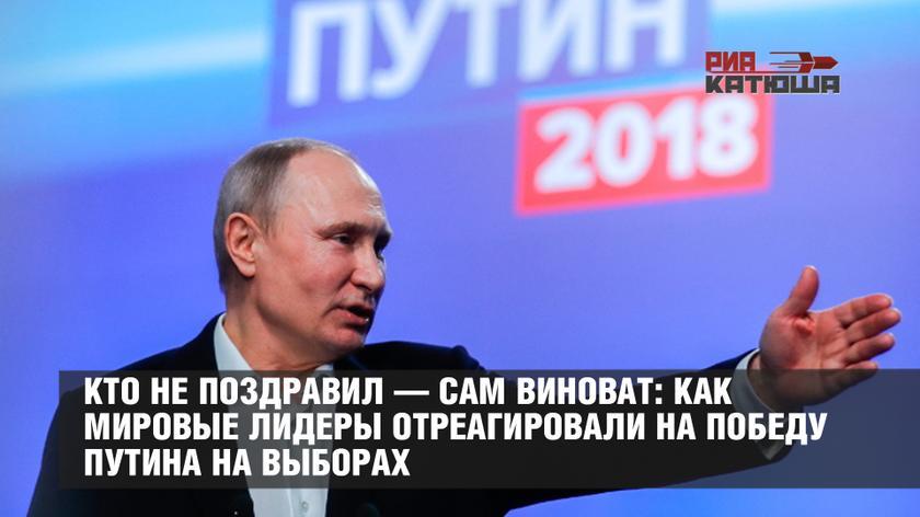 Кто не поздравил — сам виноват: как мировые лидеры отреагировали на победу Путина на выборах