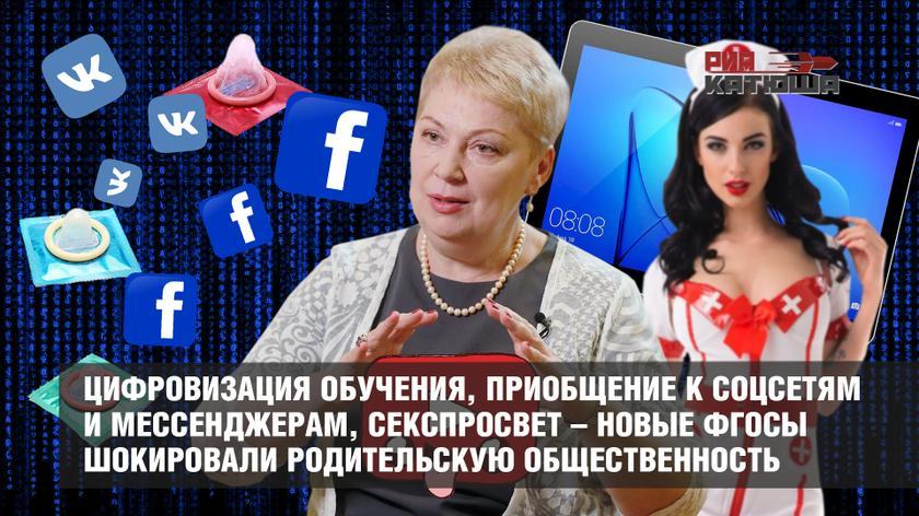 Цифровизация обучения, приобщение к соцсетям и мессенджерам, секспросвет – новые ФГОСы шокировали родительскую общественность