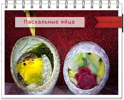 Пасхальные яйца в виде гнезда и другие мои работы к Пасхе