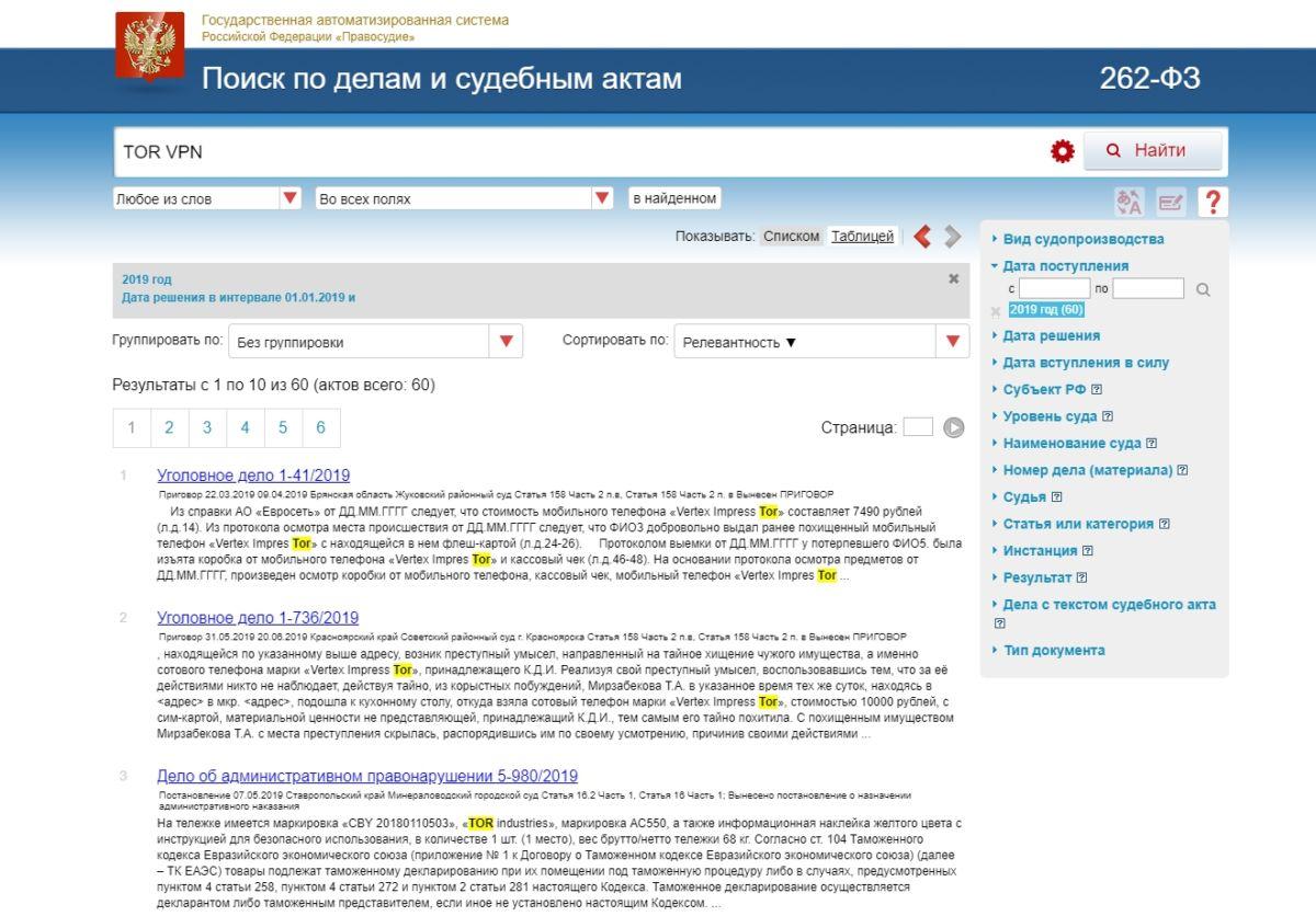 Русский поисковик даркнет hyrda авито tor browser hydraruzxpnew4af