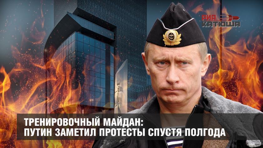Тренировочный майдан: Путин заметил протесты спустя полгода