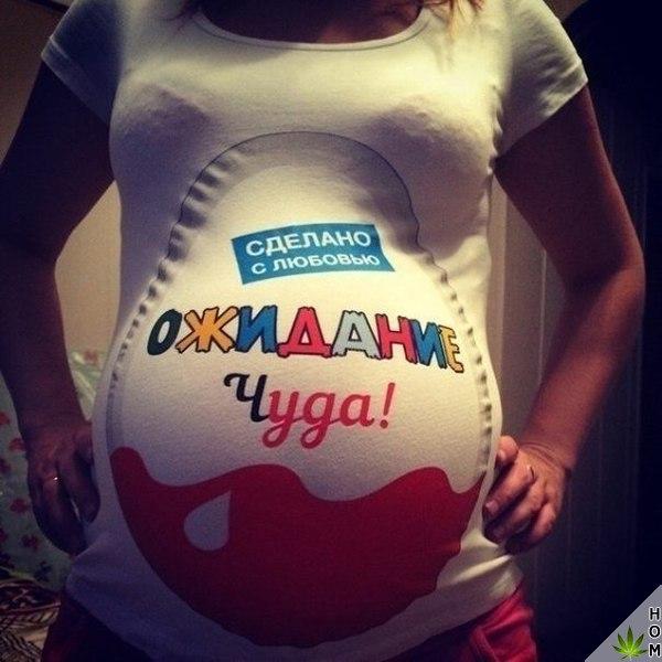 Днем, картинки беременных девушек с надписью