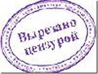 Цензура в России: прошлое и …