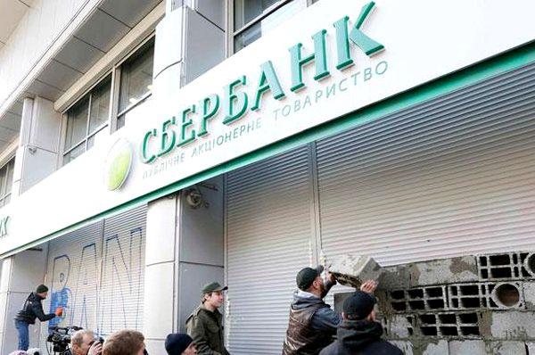 """Стала известна цена продажи """"дочки"""" Сбербанка на Украине"""