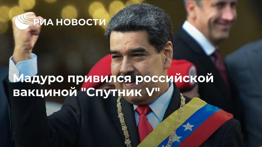 """Мадуро привился российской вакциной """"Спутник V"""" Лента новостей"""