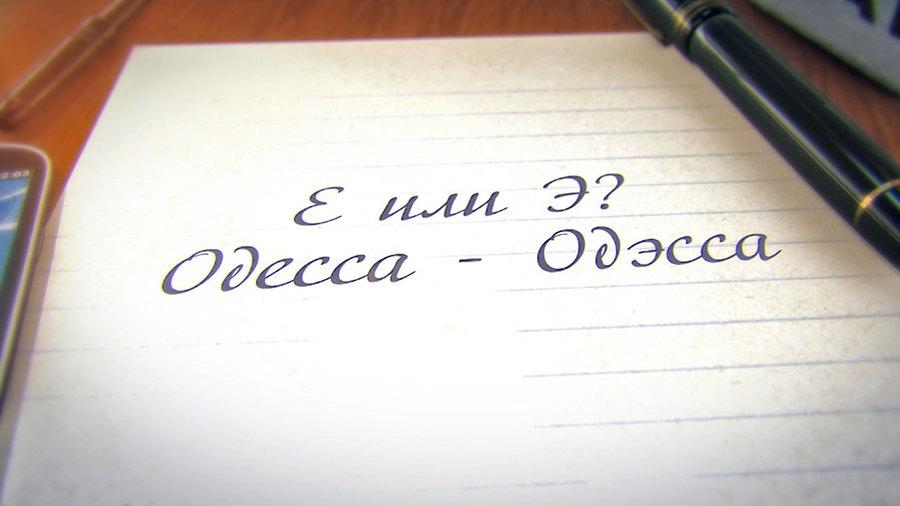 Пишем Е – говорим Э?