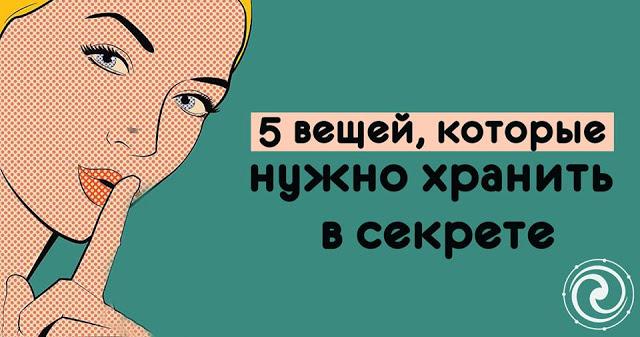 5 вещей, которые нужно хранить в секрете
