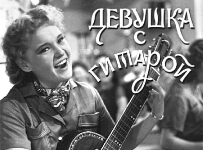 Людмила Гурченко в фильме *Девушка с гитарой*, 1958 | Фото: e-reading.life