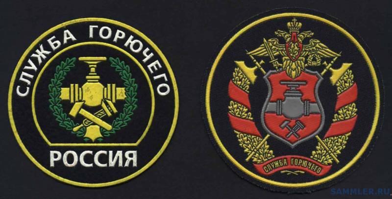 День Службы горючего Вооруженных Сил Российской Федерации