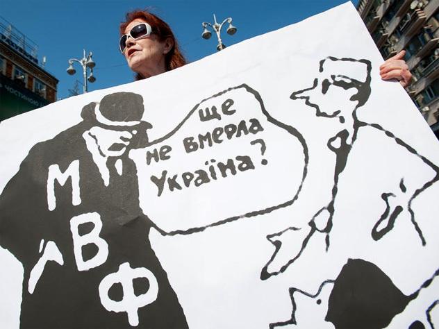 МВФ полностью существует за счёт Украины