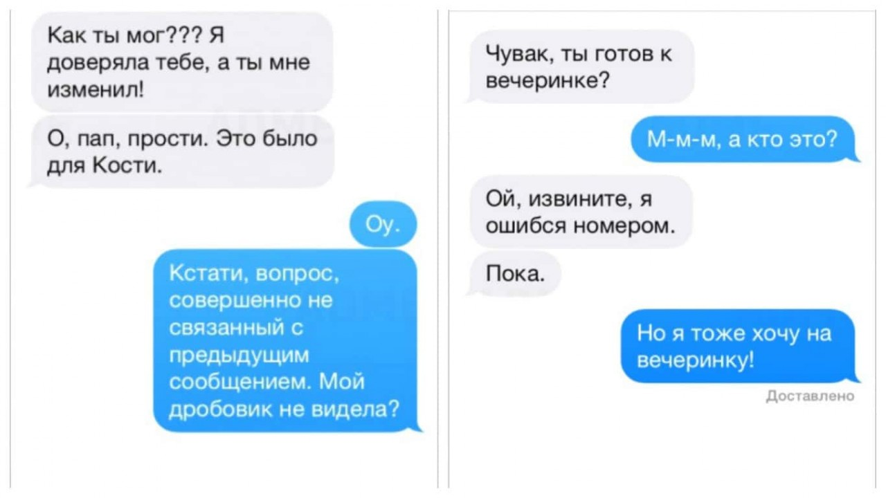 СМС от людей, которые ошибли…