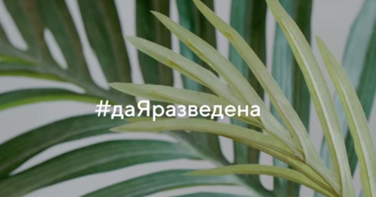Портал Mail.ru запустил социальную акцию #даЯразведена