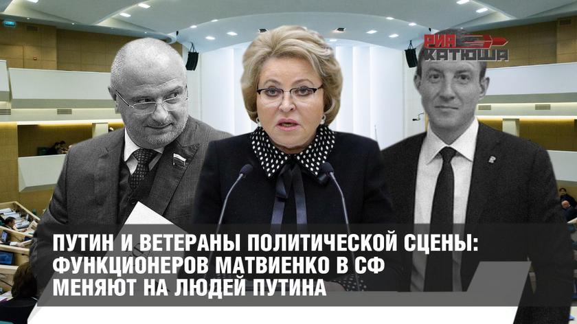 Путин и ветераны политической сцены: функционеров Матвиенко в СФ меняют на людей Путина россия