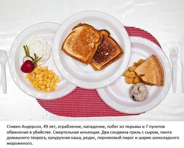 Последняя еда приговоренных к смертной казни еда, смерть, тюрьма, фото