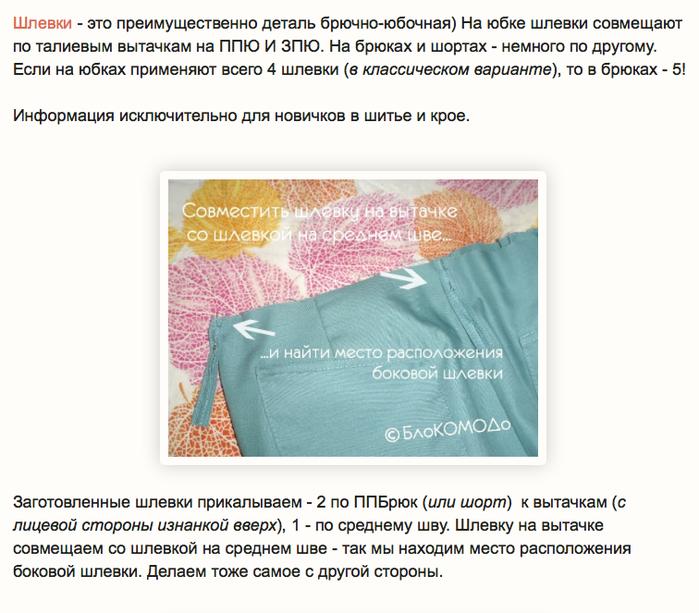 3769678_Snimok_ekrana_20150405_v_18_40_10 (700x613, 347Kb)