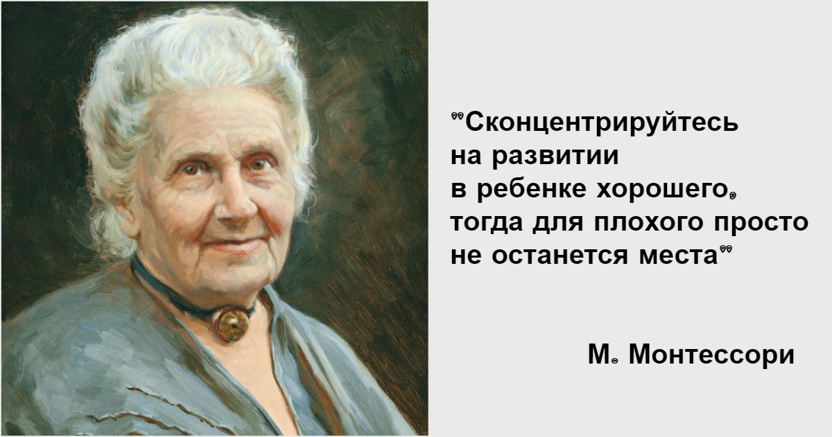 19 заповедей Марии Монтессори - величайшего педагога в истории!