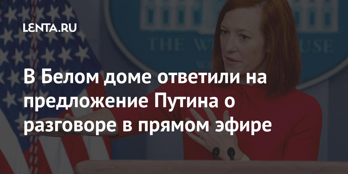 В Белом доме ответили на предложение Путина о разговоре в прямом эфире Мир
