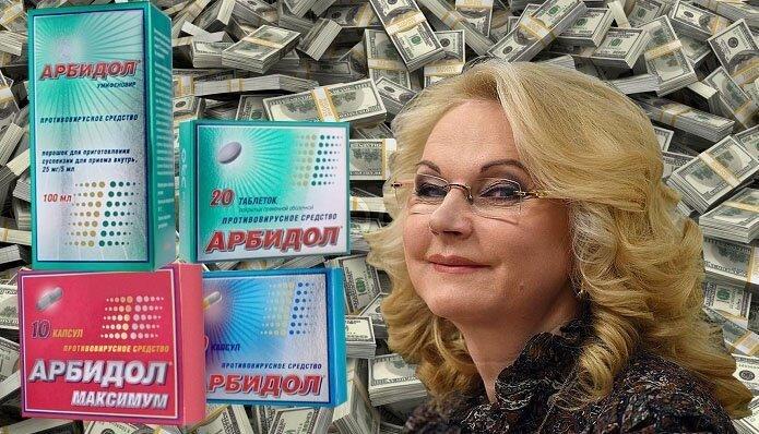 «Мадам арбидол» Голикова, коррупция, медицина, реформы, россия, факты