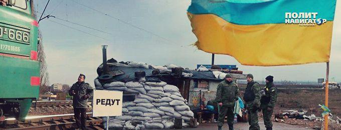 Влияние правых радикалов растет — на Западе раскритиковали решение Киева легализовать блокаду Донбасса