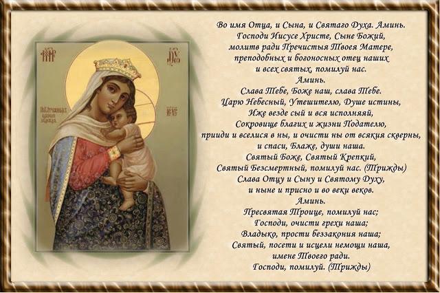 Православные молитвы от болезней