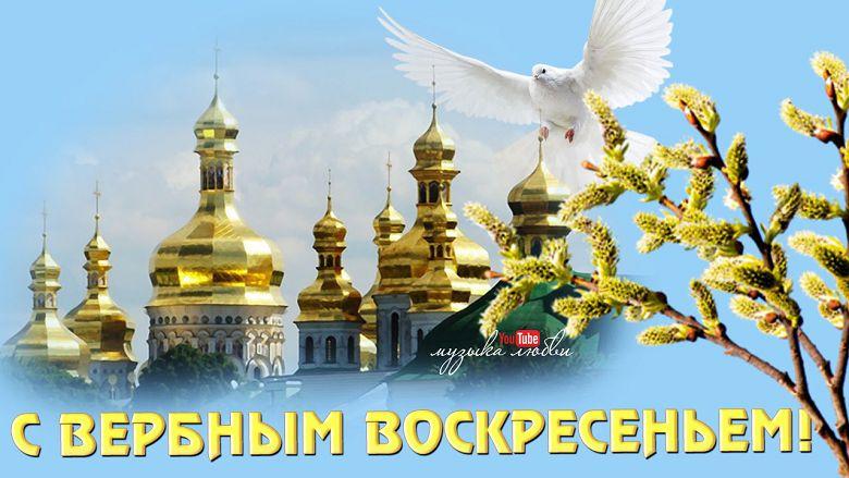 Вербное воскресенье (вход Господен в Иерусалим-1 апреля): традиции, поздравления