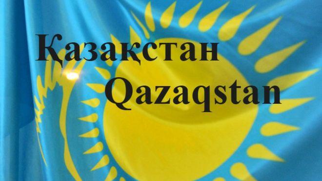 Казахстан в очередной раз по…