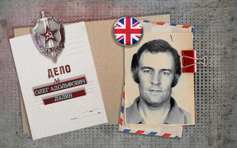 Ляпы агента КГБ  Лялина