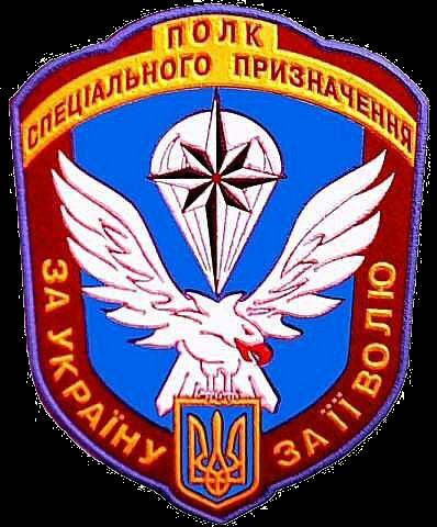8-ой полк спецназа ГУР в ход…