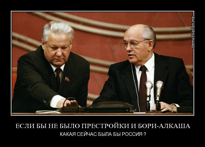 Предательство элит