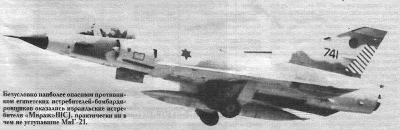Советские летчики против ВВС Израиля. Победа с сухим счетом?