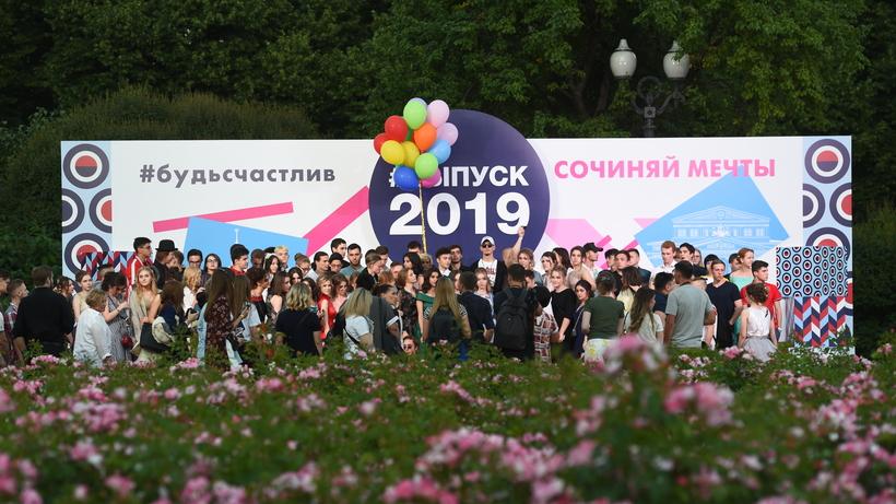 Как прошел Московский выпускной в Парке Горького в 2019 году