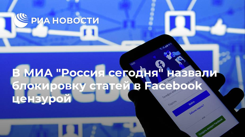 """В МИА """"Россия сегодня"""" назвали блокировку статей в Facebook цензурой Лента новостей"""