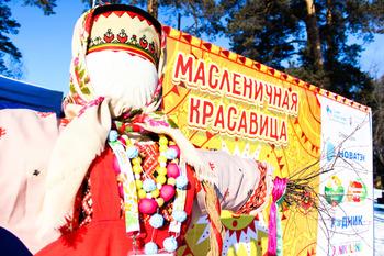 Праздник в Челябинске: «Масленицу выбираем, зиму провожаем!»