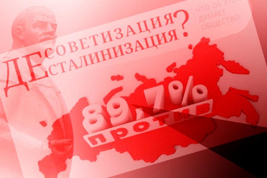 Десоветизация направлена на стирание русской истории– эксперт
