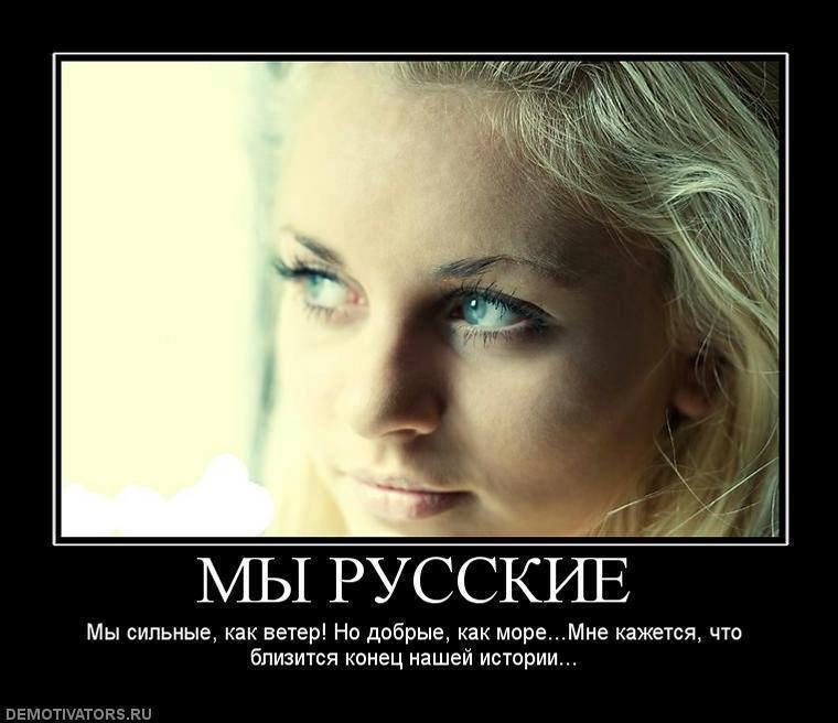 И прикольные картинки про русских