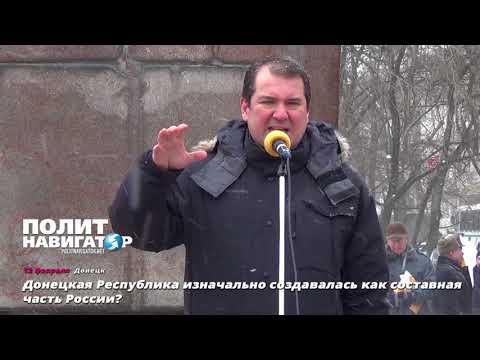 В Донецке напомнили, что именно Украина является сепаратистским образованием