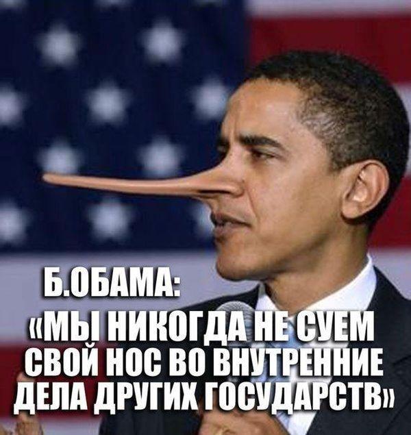 Обама картинки с надписями