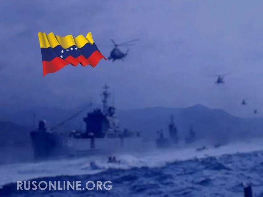 Военную помощь России для защиты от США запросила Венесуэла
