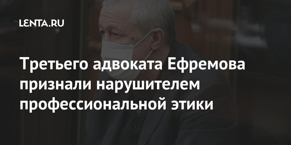 Третьего адвоката Ефремова признали нарушителем профессиональной этики Силовые структуры