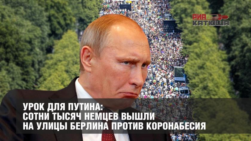 Урок для Путина: сотни тысяч немцев вышли на улицы Берлина против коронабесия