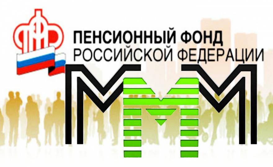 Государство потеряло 17% пенсионных накоплений россиян за 15 лет