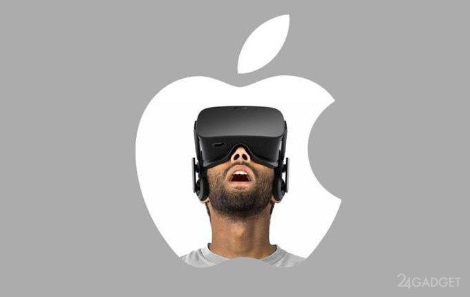 Раскрыта дата презентации шлема виртуальной реальности Apple