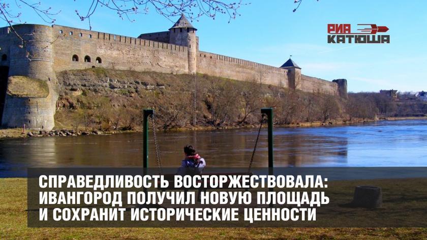 Справедливость восторжествовала: Ивангород получил новую площадь и сохранит исторические ценности