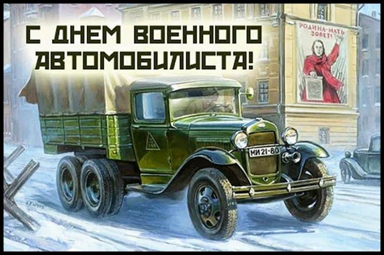 Днем, картинки ко дню военного автомобилиста