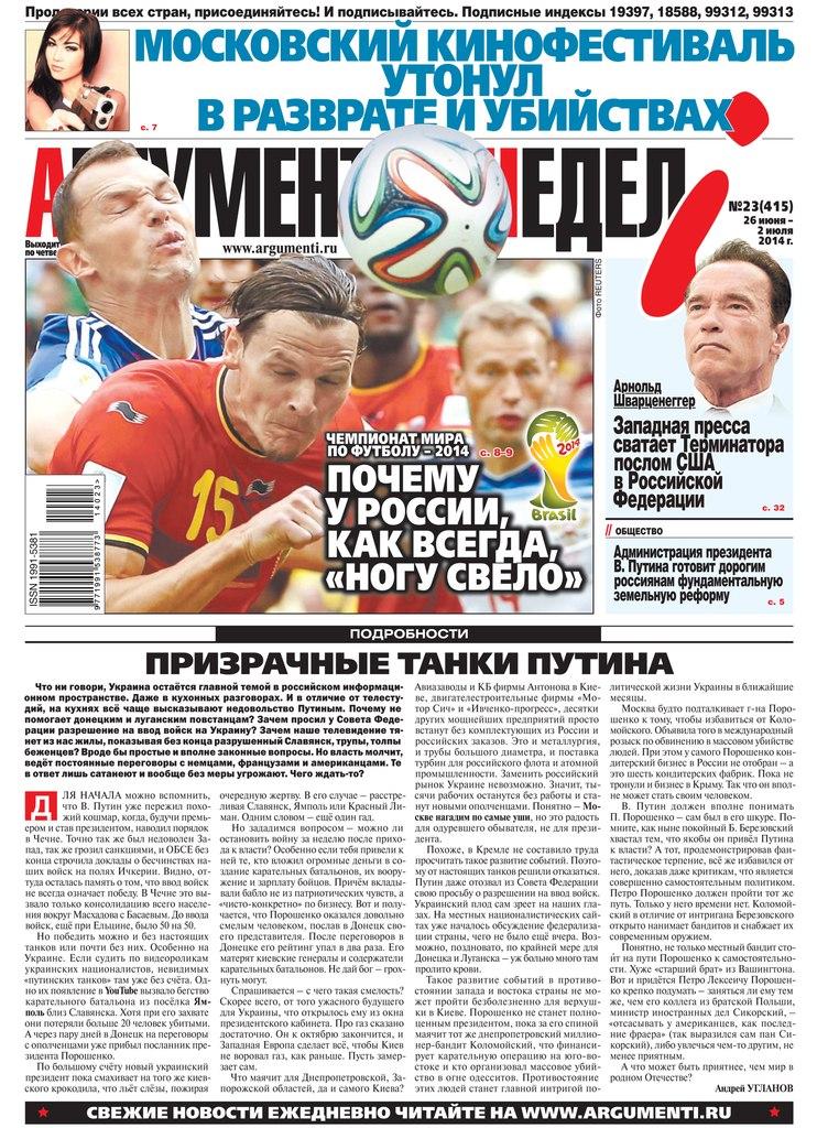 "Свежий номер ""Аргументы недели"" №23 от 26 июня 2014"