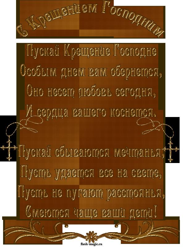 ДРУЗЬЯ, С ПРАЗДНИКОМ КРЕЩЕНИЯ ГОСПОДНЯ!